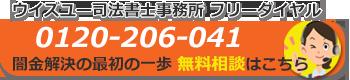 ウイズユー司法書士事務所|0120-632-020