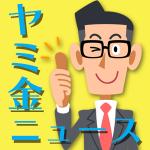 ヤミ金ニュース|闇金トラブル解決ナビ