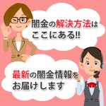 闇金相談は「闇金トラブル解決ナビ」にお任せ!!