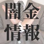 闇金情報|闇金トラブル解決ナビ